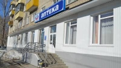 Аптека Ульяновскфармация