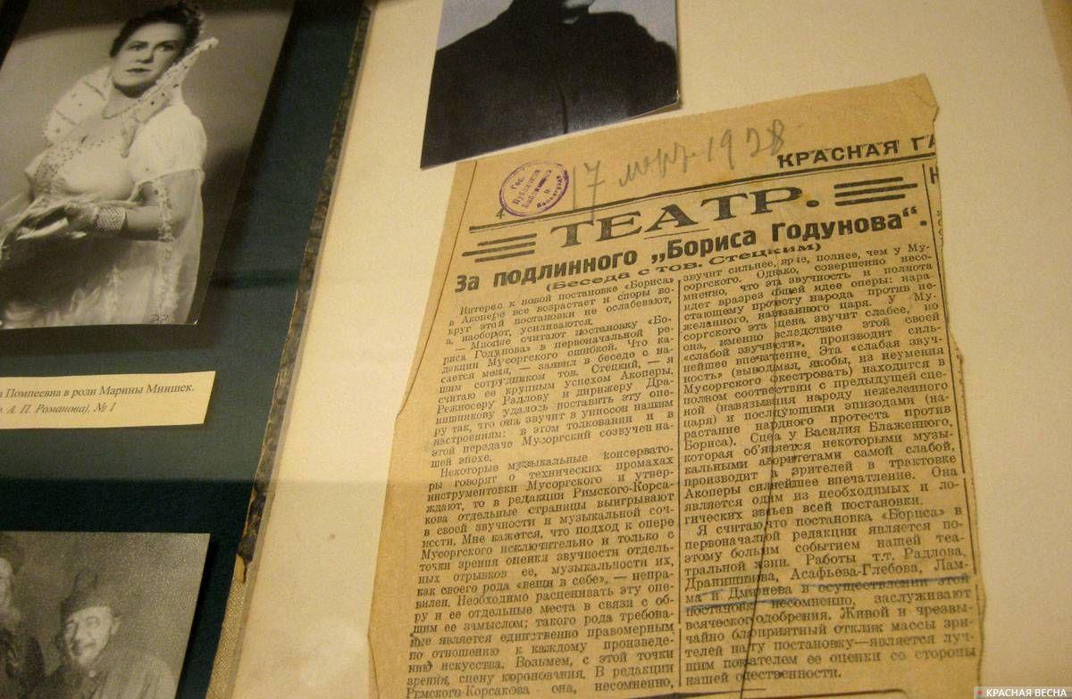 «За подлинного Бориса Годунова». Статья в «Красной газете». 17 марта 1928 года