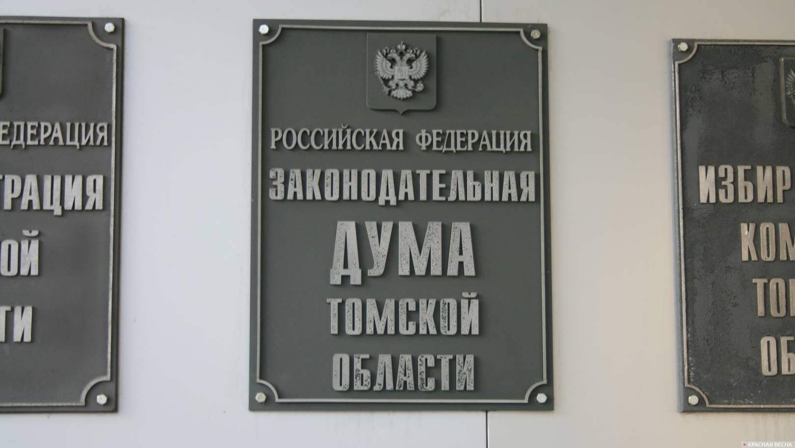 Законодательная Дума Томской области