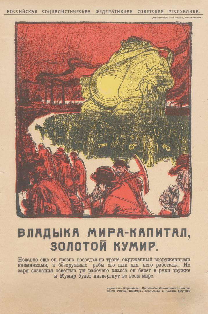 Франтишек Купка. Владыка мира — капитал, золотой кумир. 1919