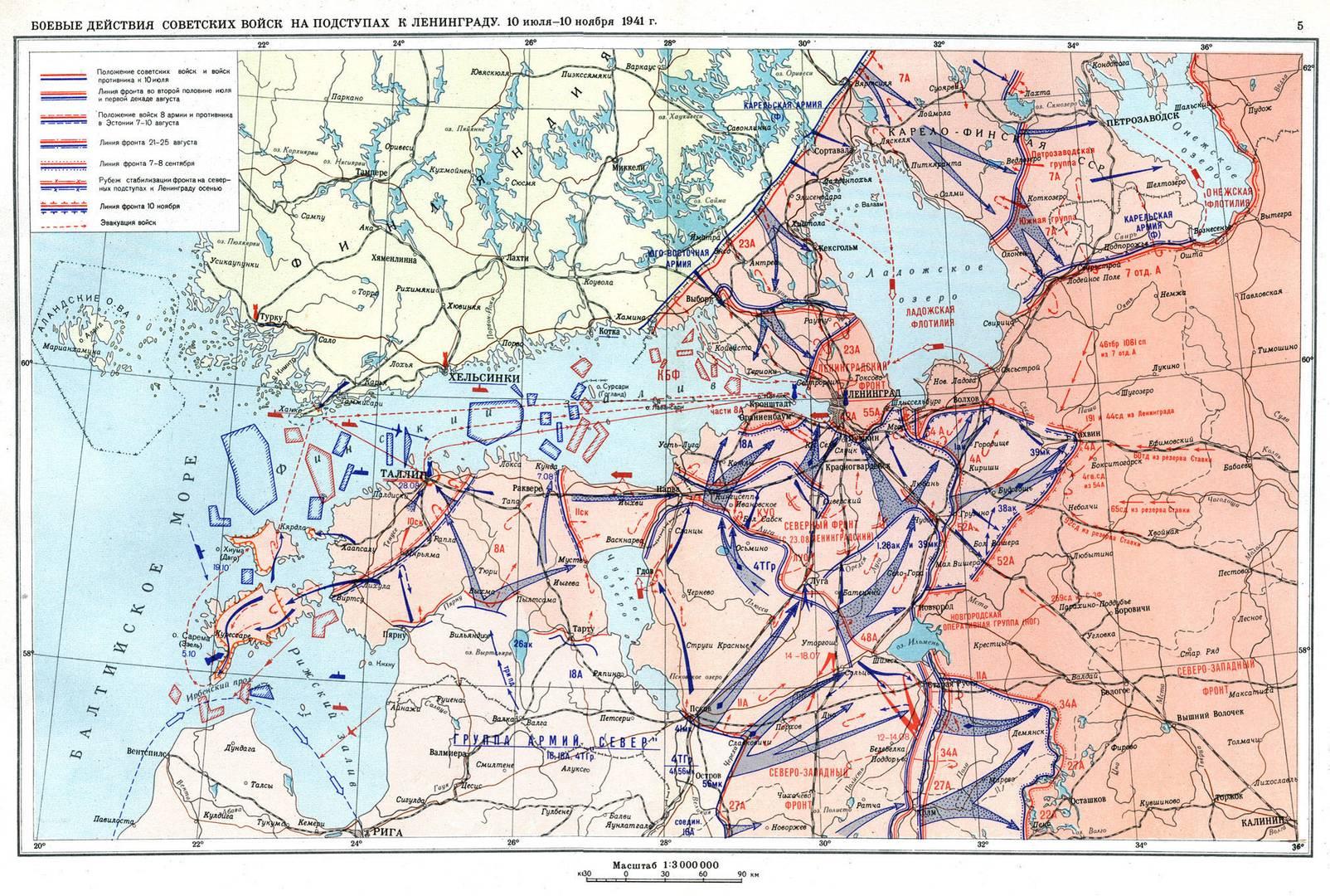 Боевые действия советских войск на подступах к Ленинграду. 10 июля—10 ноября 1941 г.