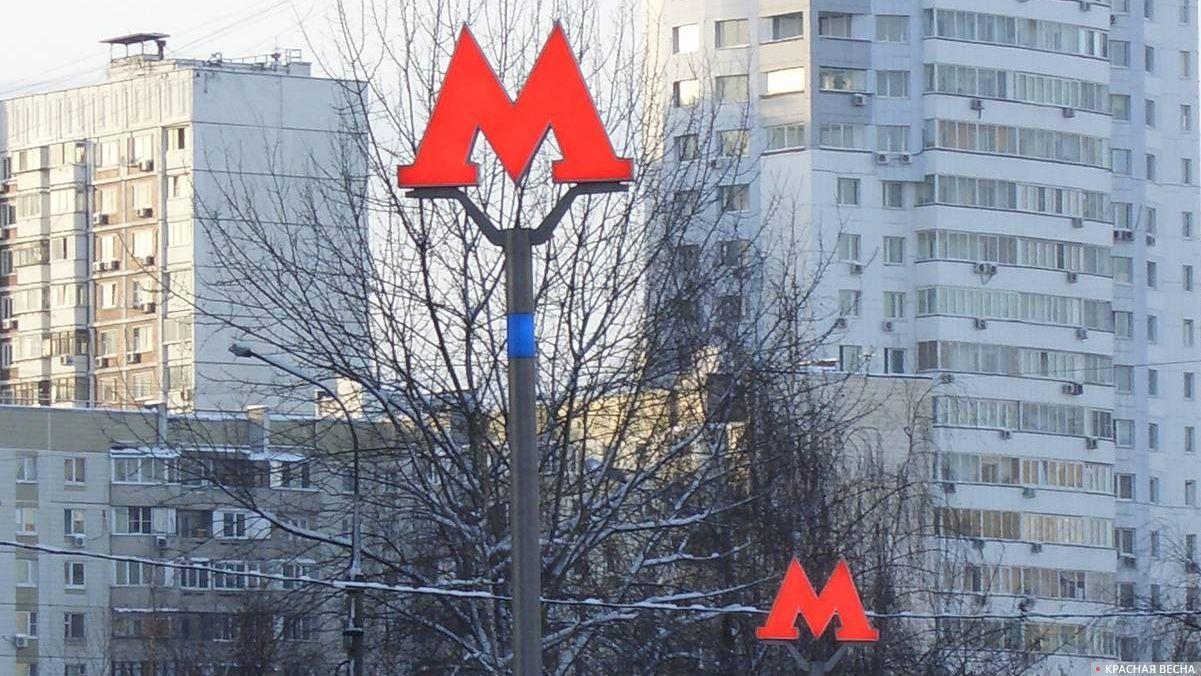 Знак метро.