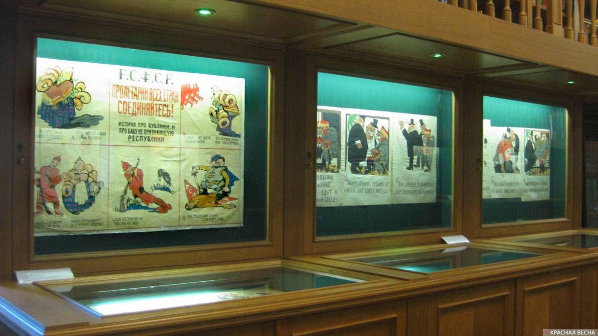 Выставка «Грозный смех». Санкт-Петербург, Российская национальная библиотека. 17.09.2019