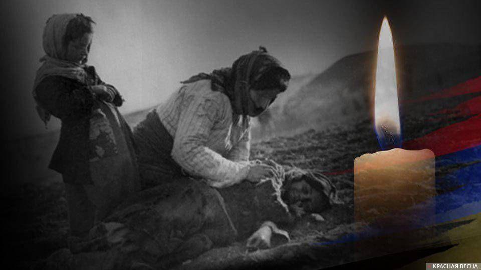 Годовщина геноцида армян в Османской Империи