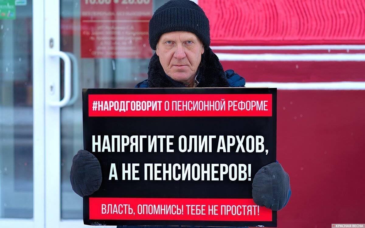 В Красноярске напомнили о чудовищной социальной несправедливости, проводником которой стала пенсионная реформа
