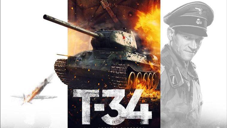 Фрагмент афиши к фильму «Т-34»