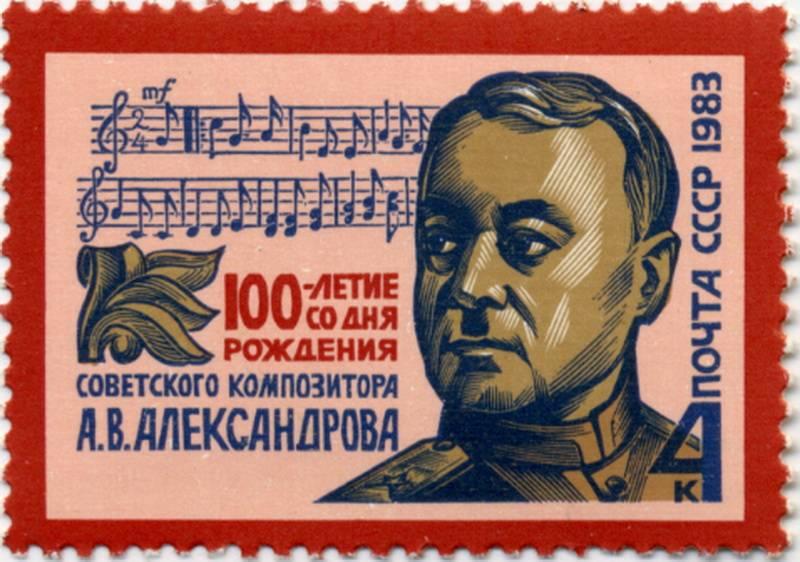 Марка СССР. 100-летие со дня рождения А. В. Александрова, 1983 СС0