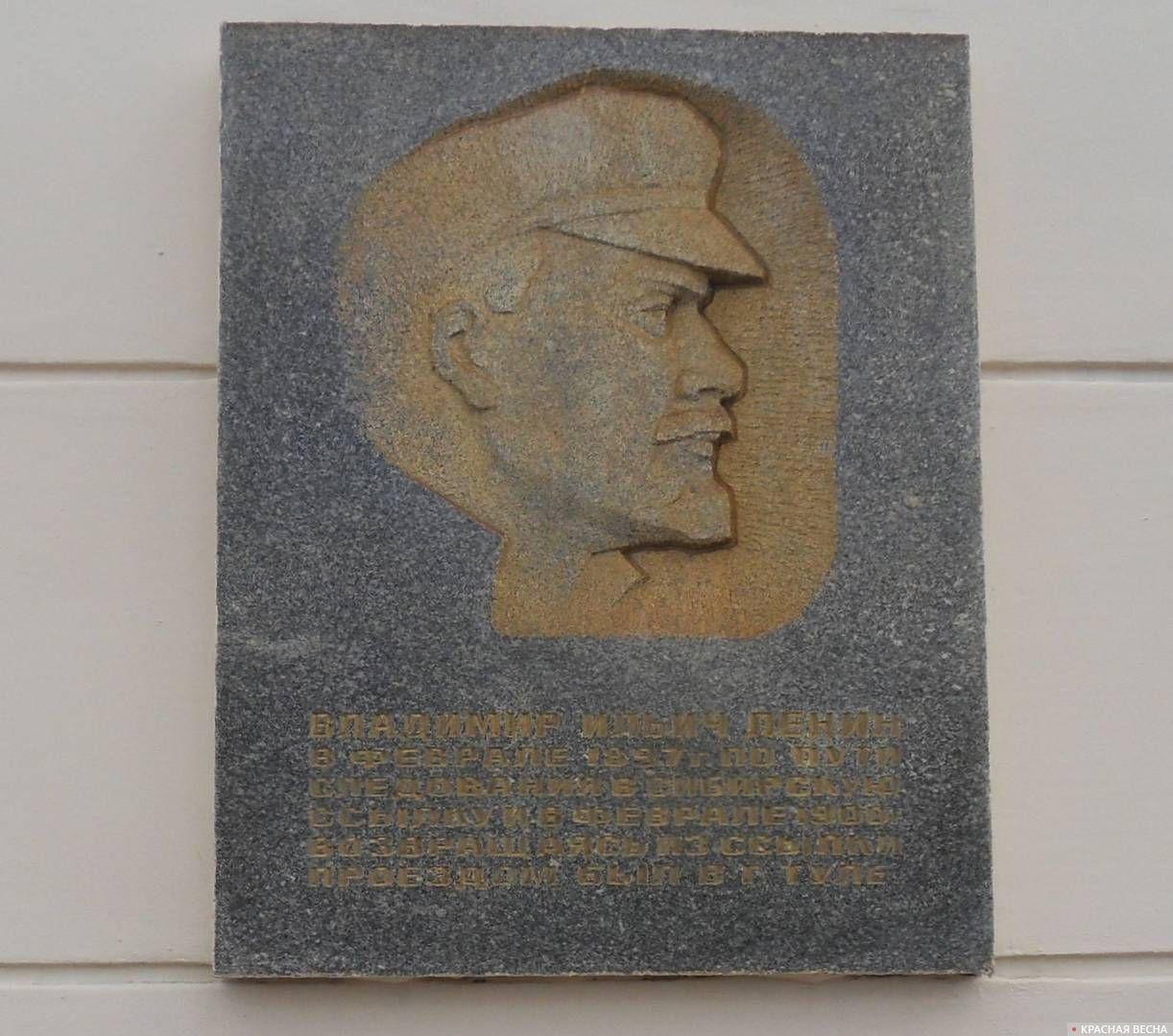 Тула. Памятная доска В.И. Ленину на Московском вокзале
