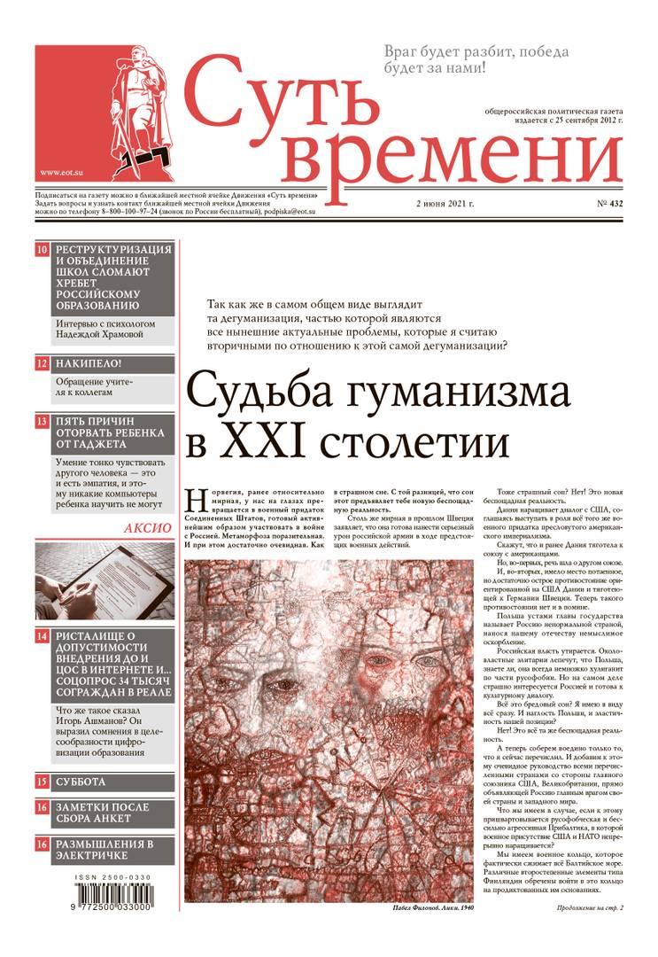 432-й номер газеты «Суть времени»