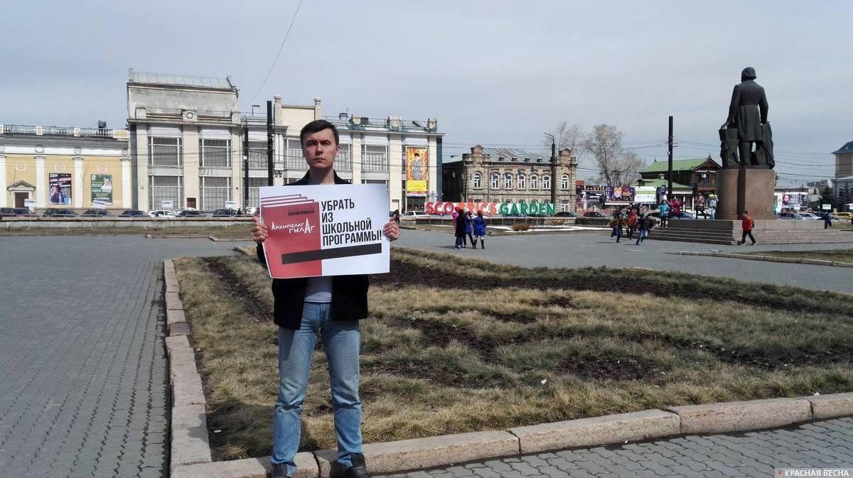 Пикет против памятника Солженицыну. Челябинск. 28.04.2018