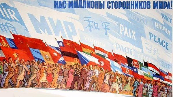 Нас миллионы сторонников мира! 1961 г.