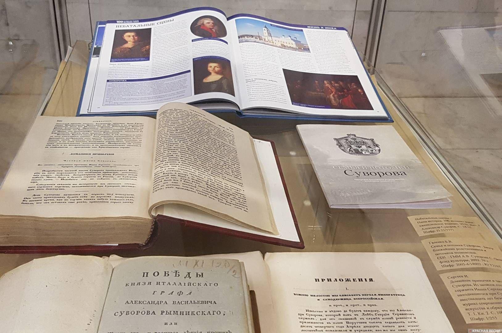 Выставка «Он гением блистал в бою любом». Санкт-Петербург, Российская национальная библиотека