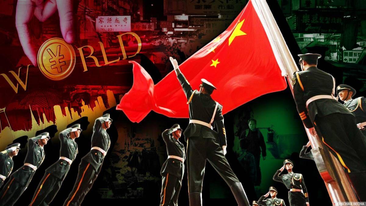 Экспансия Китая