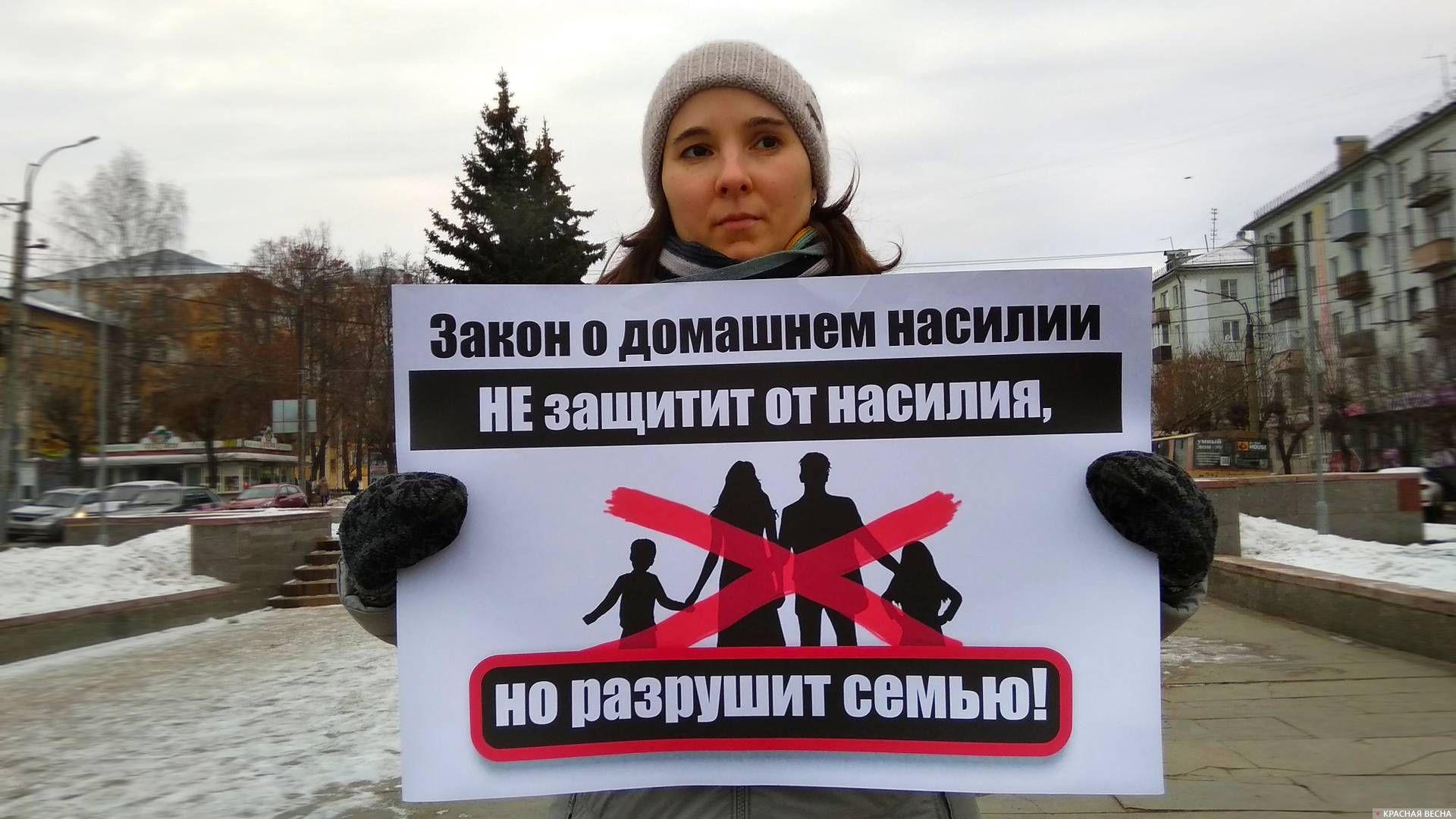 Пикет против закона о семейно-бытовом насилии в г.Киров