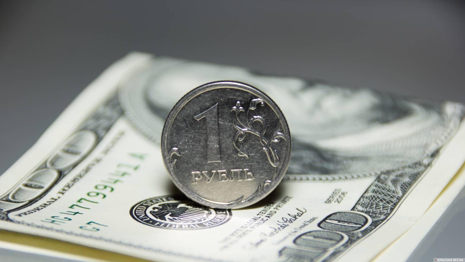 Доллар. Рубль