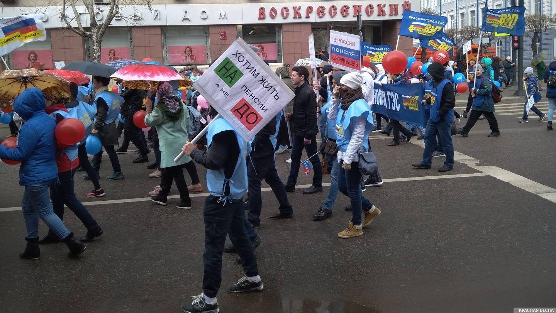 Хотим жить на пенсии а не до! Первомай в Красноярске