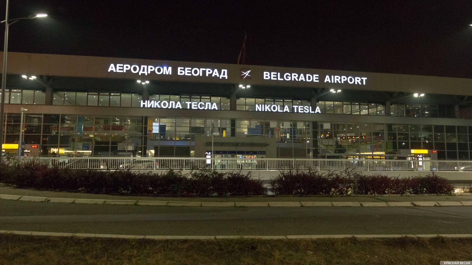 Aэропорт Никола Теслa. Белград. Сербия. 2018