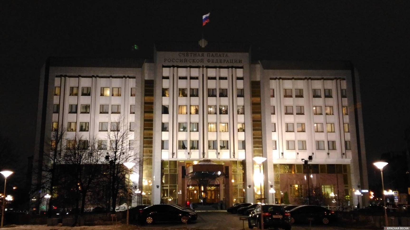 Москва Счетная палата РФ