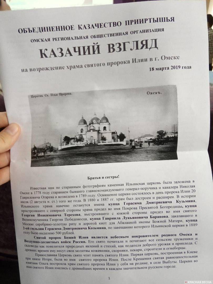 Листовка, которую раздавали казаки на слушаниях по храму