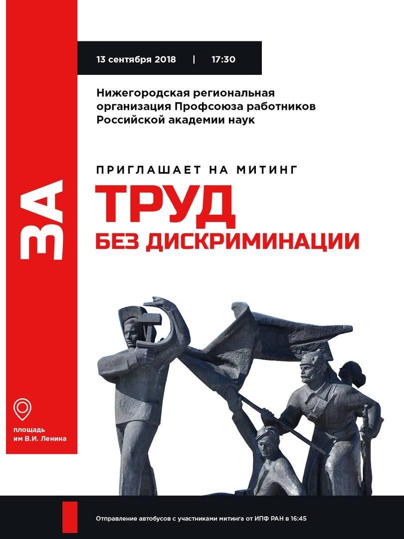 Баннер организаторов митинга