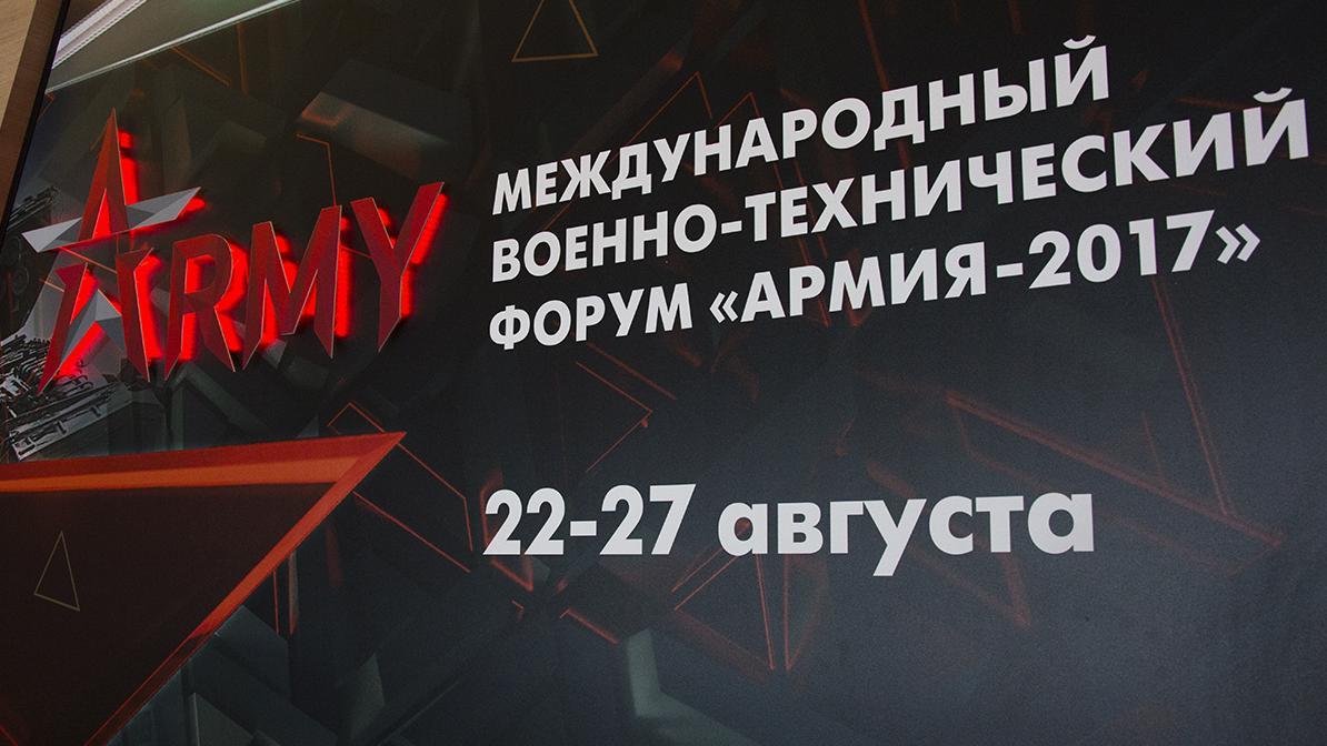 Афиша форума Армия 2017 (с) army2017.mil.ru