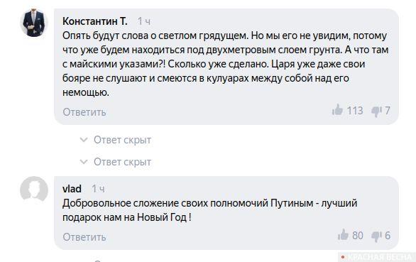 Скриншот ленты с комментариями