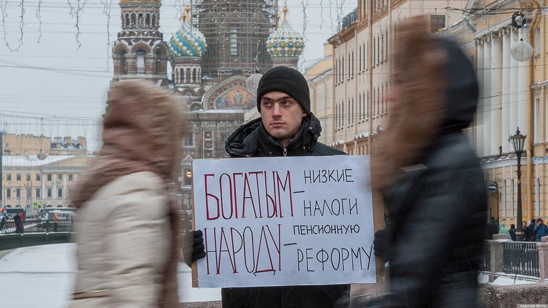 Пикет на Невском проспекте против пенсионной реформы