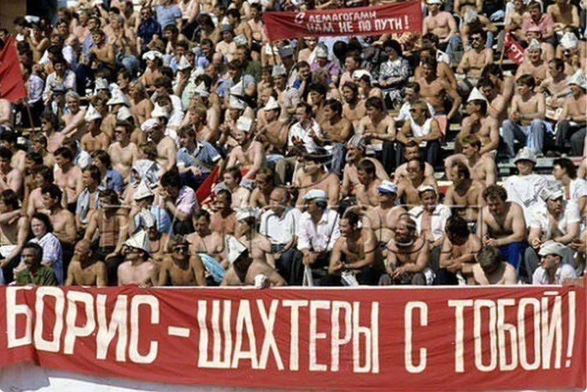 Забастовки Шахтёров 1989 года