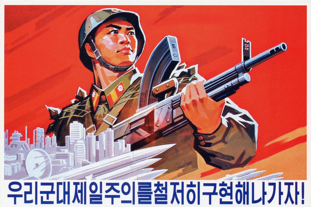 Северокорейский плакат