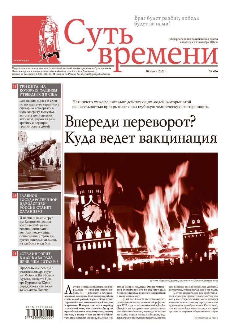 436-й номер газеты «Суть времени»