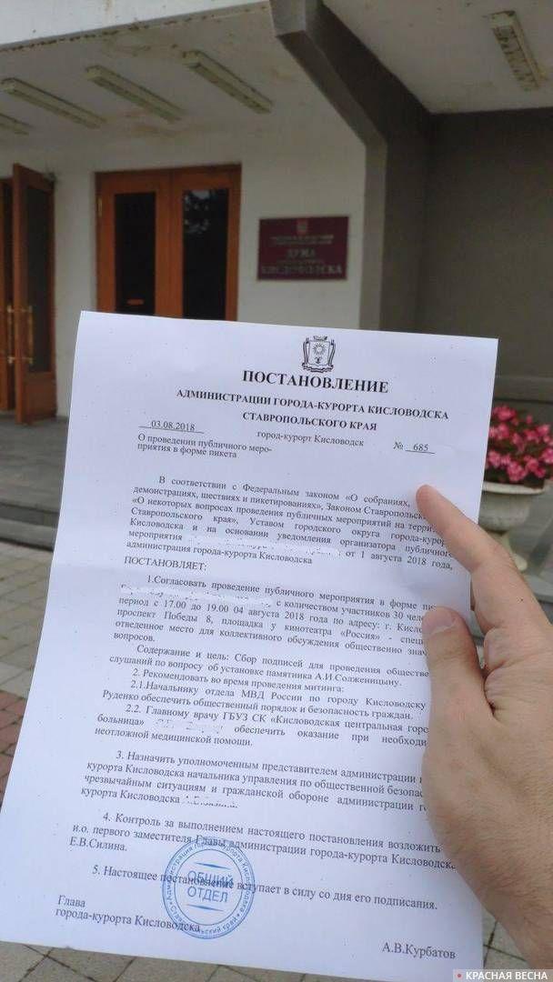 Постановление администрации Кисловодска