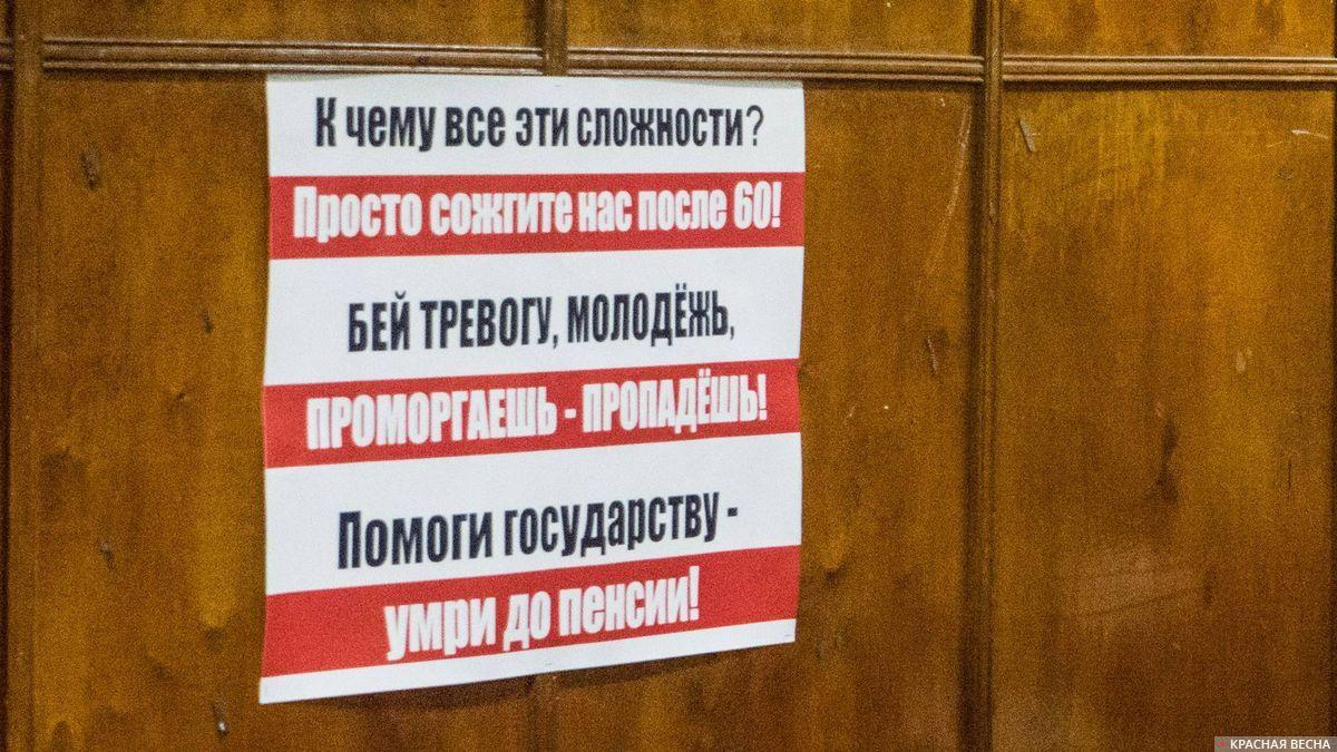 Плакат против пенсионной реформы