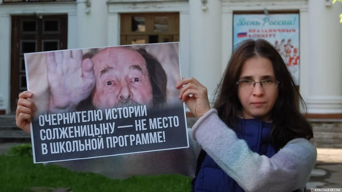Пикет движения «Суть времени» против установки памятника Солженицыну в Москве. 5 июня 2018 года, Обнинск