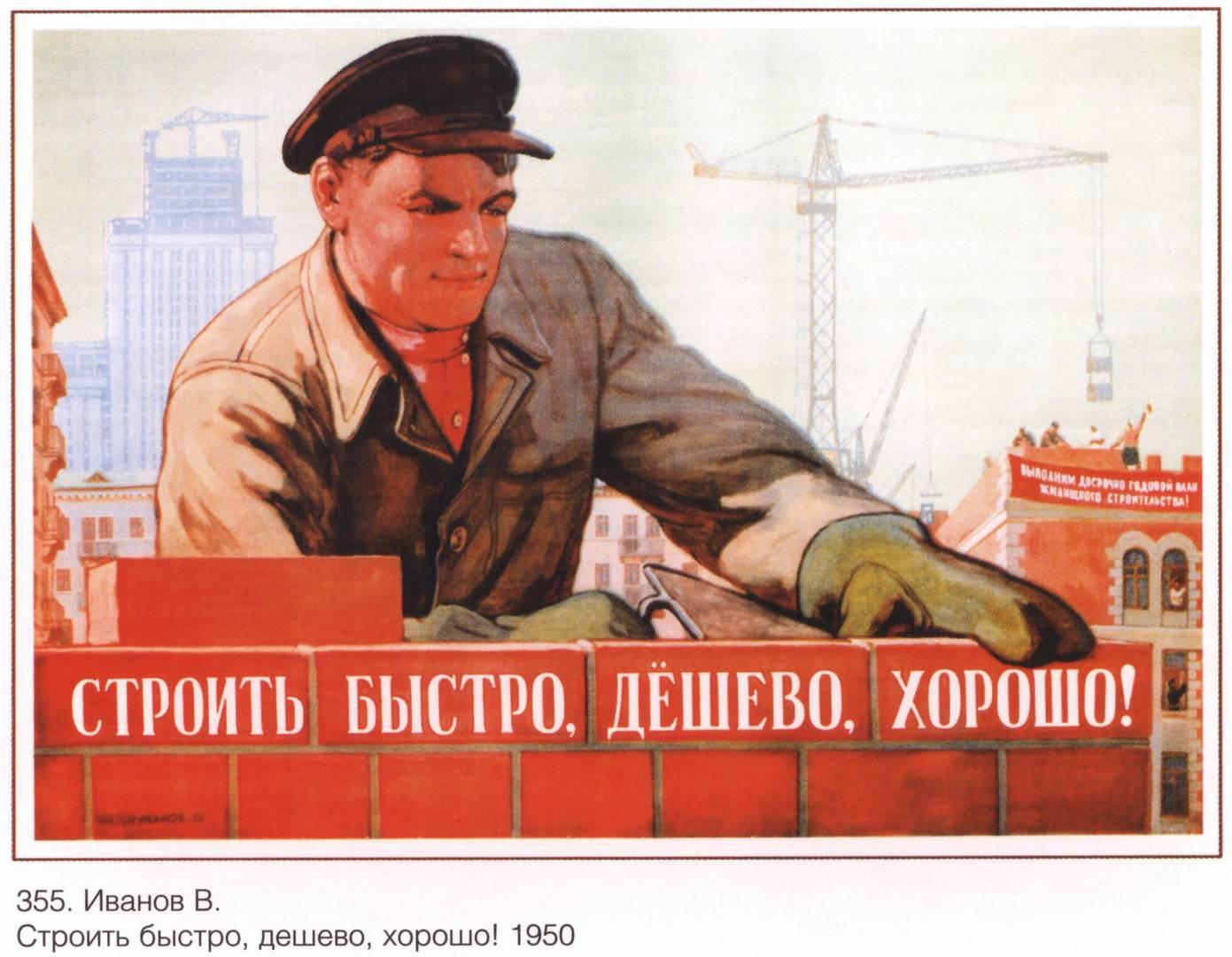 Советский плакат «Строить быстро, дешево, хорошо!»