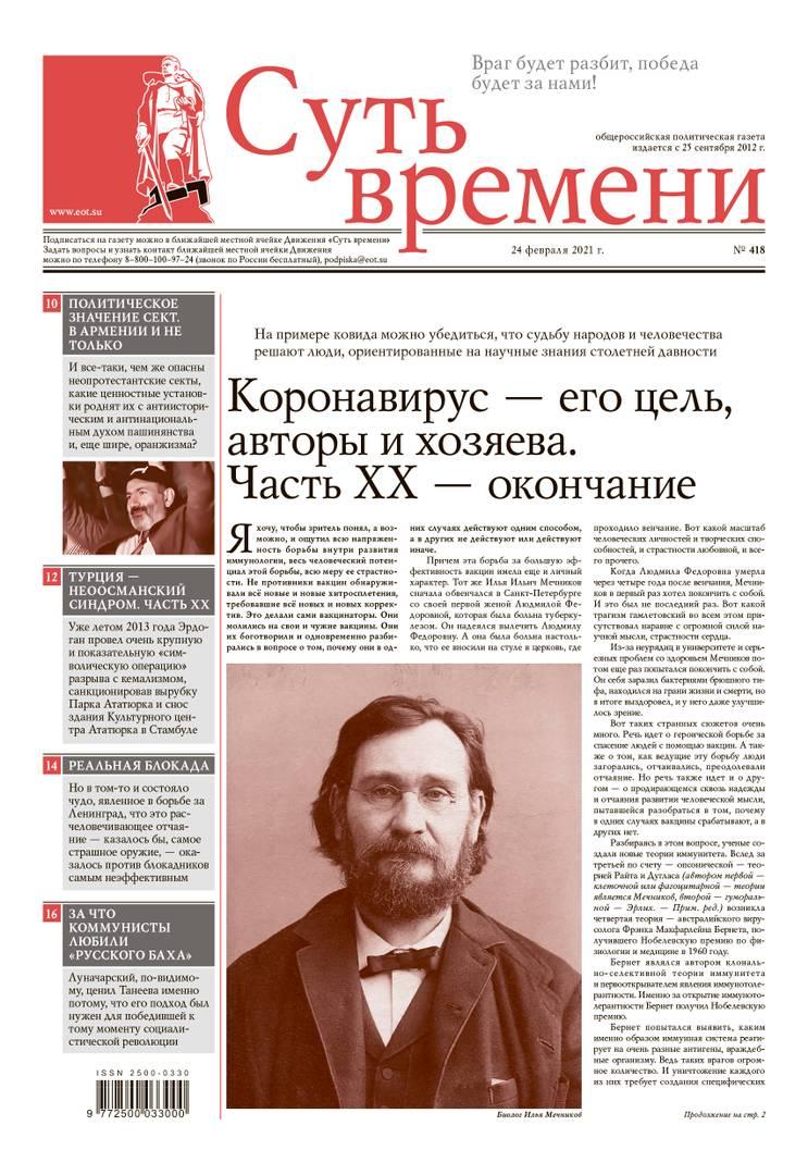 418-й номер газеты «Суть времени»