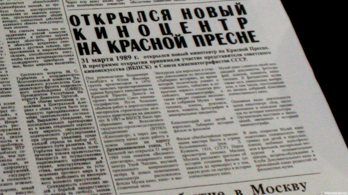 Статья в газете Правда