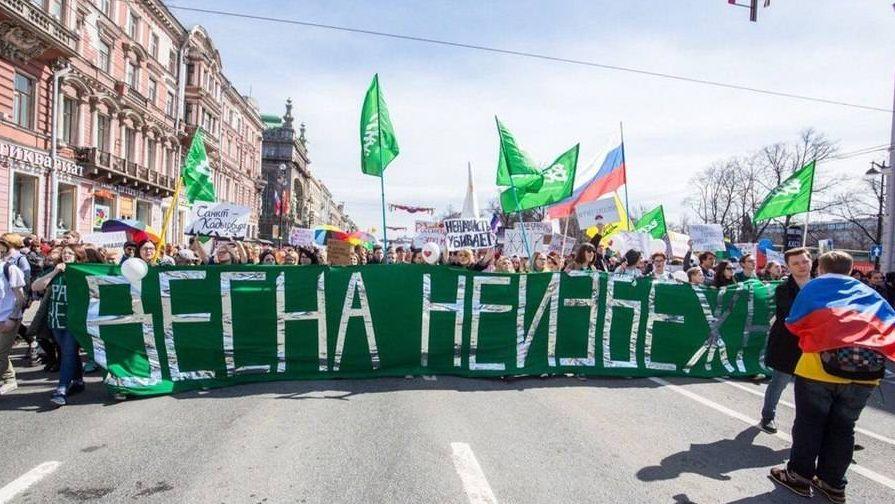 Петербургские активисты «похоронили» будущее Российской Федерации