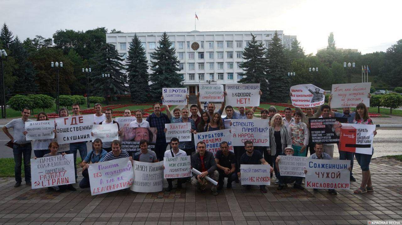 Массовый пикет против установки памятника Солженицыну в Кисловодске. 04.08.2018
