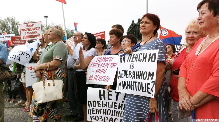 Митинг против пенсионной реформы. г.Волгоград 26.07.2018