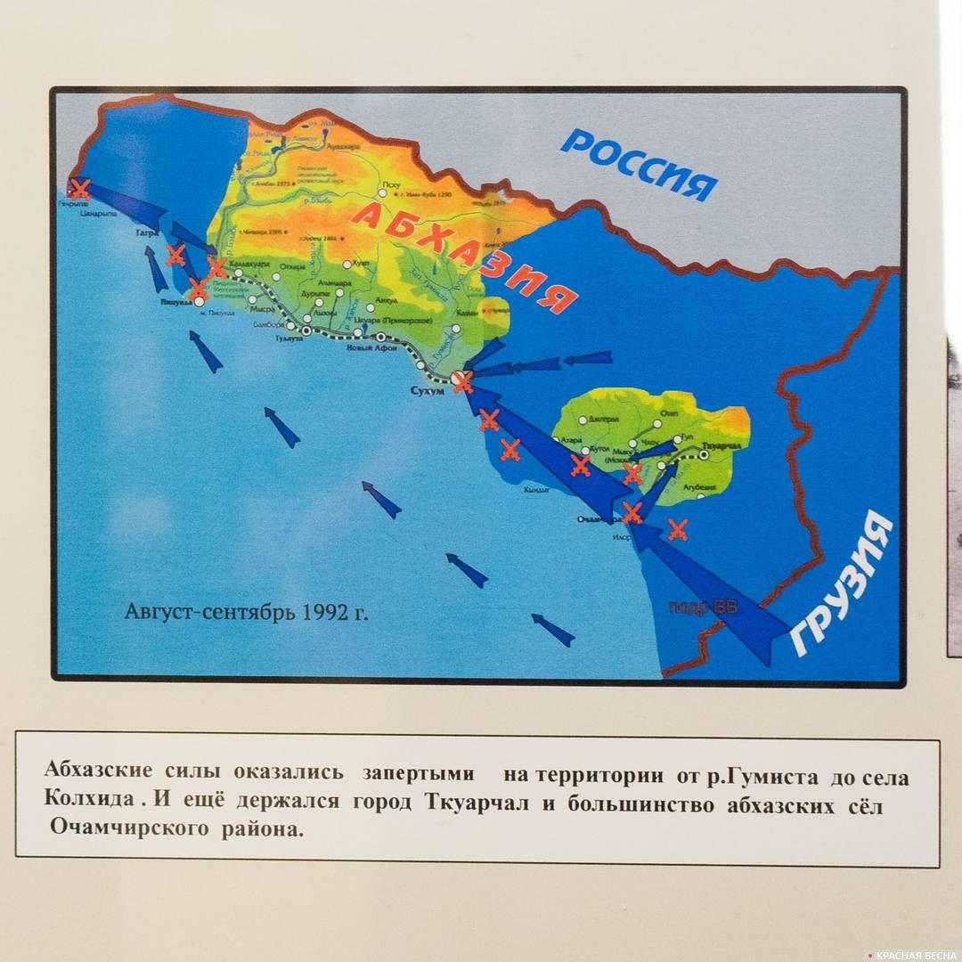 Расположение войск на август-сентябрь 1992 г., карта из экспозиции Отечественной войны 92–93 гг., Абхазский государственный музей, г. Сухум