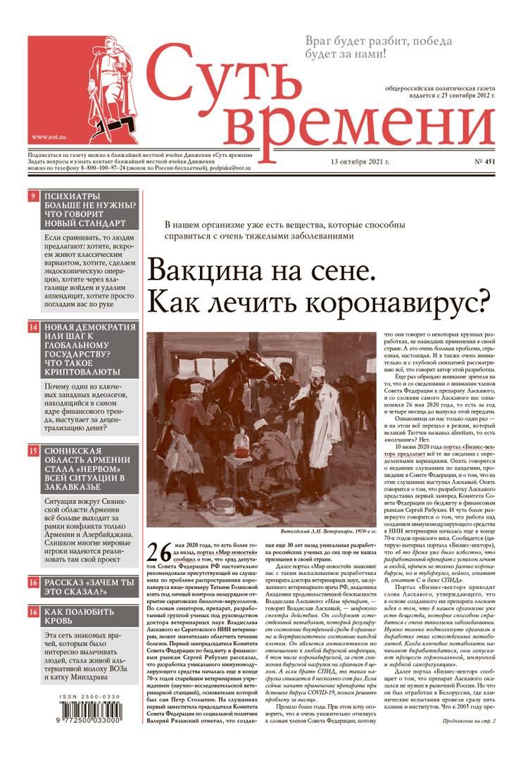 451-й номер газеты «Суть времени»