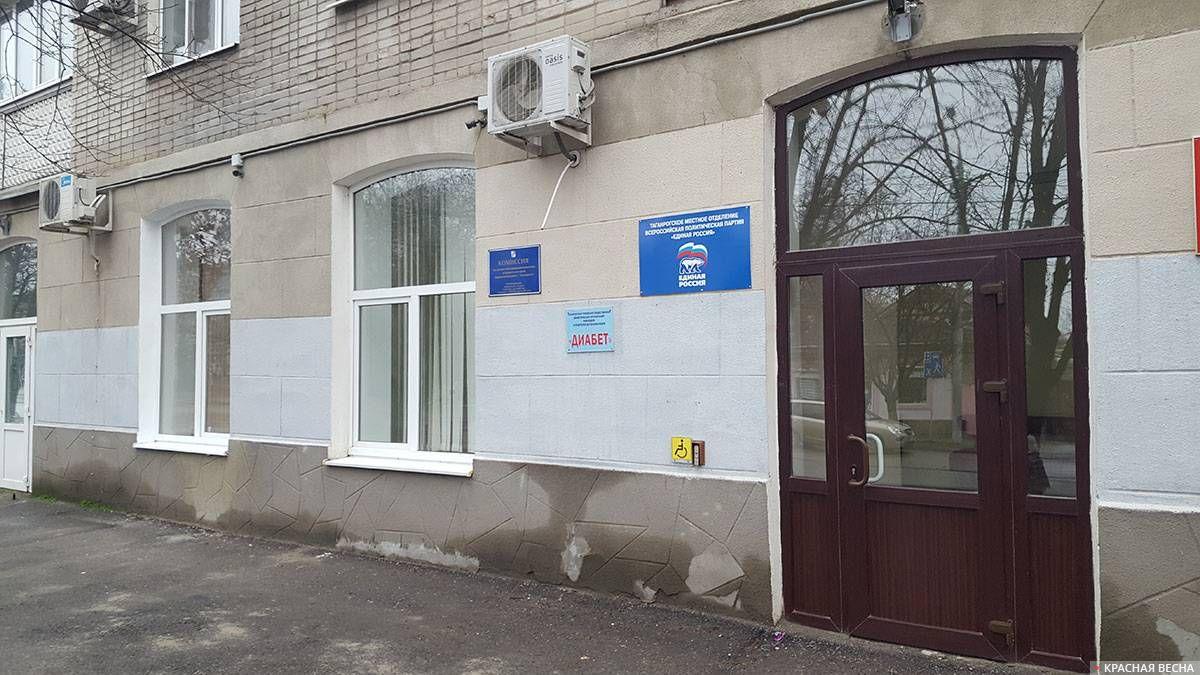 Офис «Единой России» в Таганроге