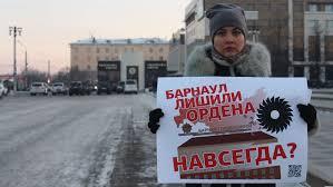Барнаул. Пикеты против сноса памятной конструкции Барнаул орденоносный 7.12.2017