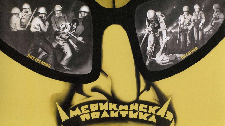 Американская политика. Советский плакат