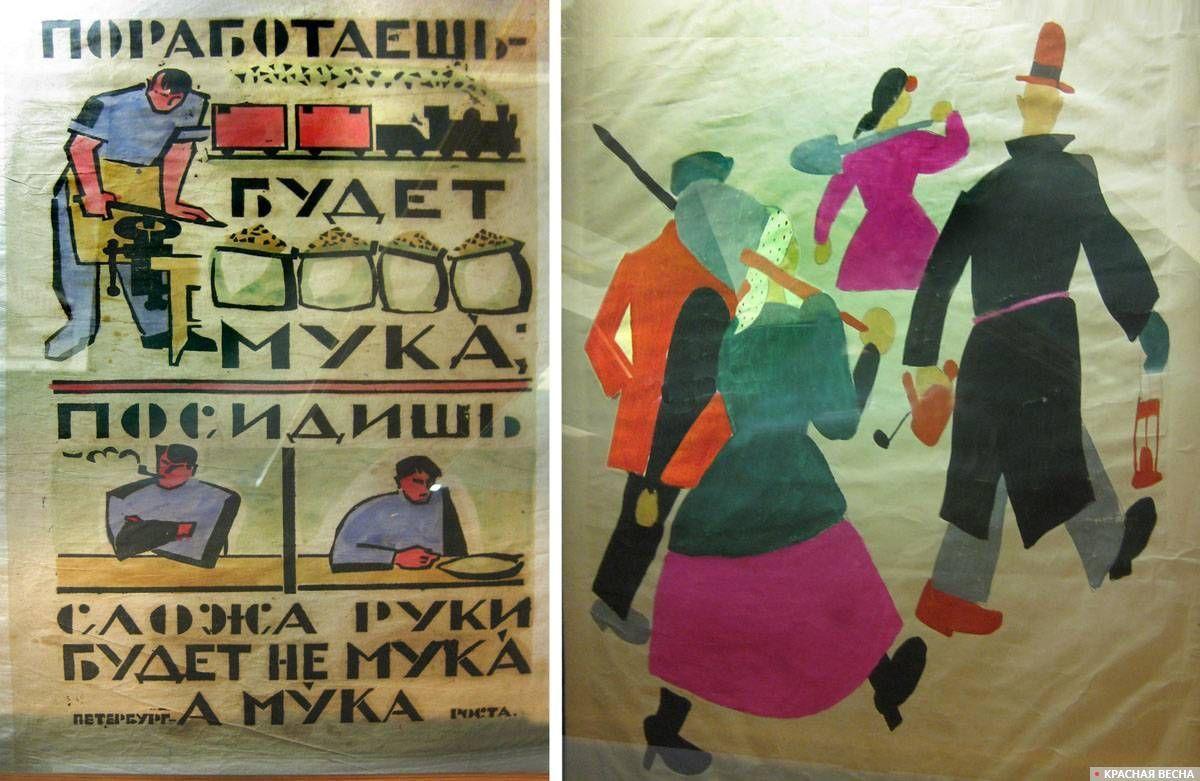 В.И.Козлинский «Поработаешь — будет мука». В.В.Лебедев «На субботник». Петроград, 1920