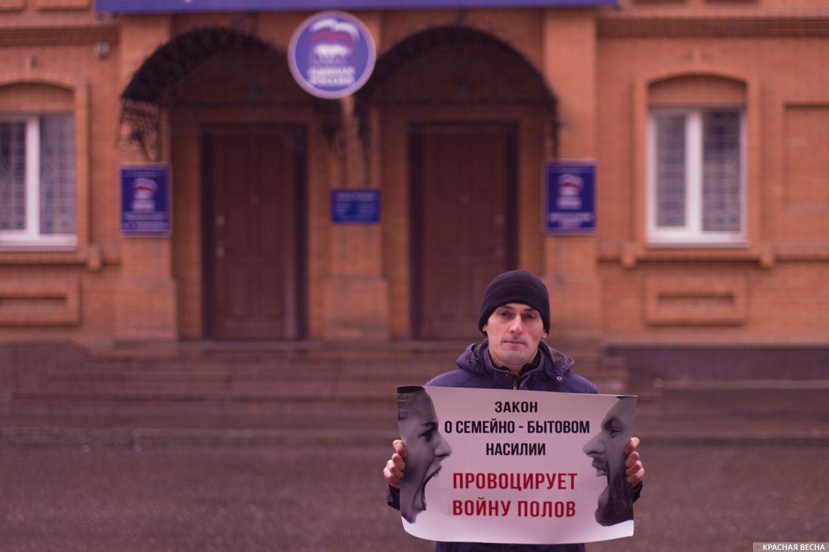Астрахань. Пикет против закона о семейном насилии