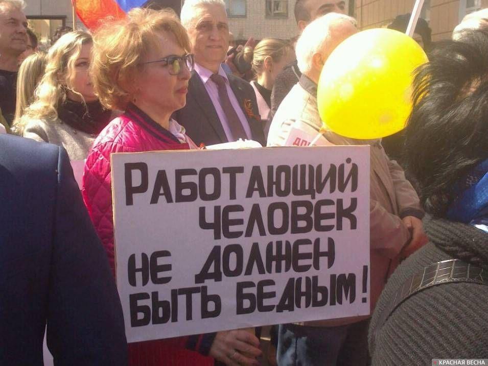 Митинг-концерт профсоюзных организаций Брянской области. Брянск. 1 мая 2019