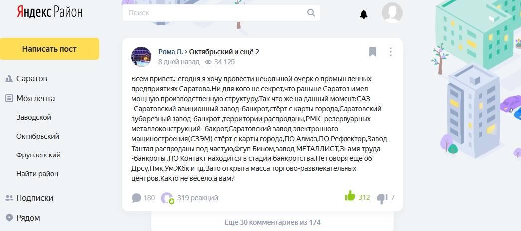 [Скриншот страницы ЯндексРайон/Рома Л. ]