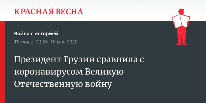 Президент Грузии сравнила с коронавирусом Великую Отечественную войну