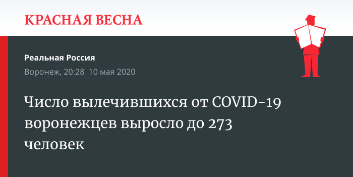 Число вылечившихся от COVID-19 воронежцев выросло до 273 человек